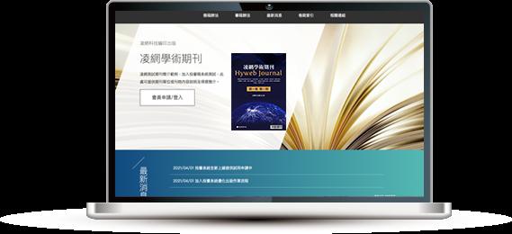 雲端投審稿系統,專屬網址與RWD網頁設計